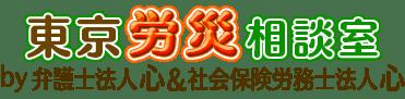 労働災害相談@東京駅